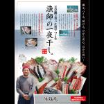 漁師通販チラシの写真