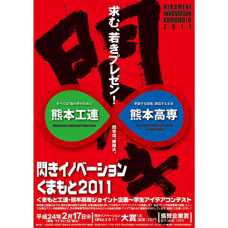 熊本工業×熊本高専チラシの写真