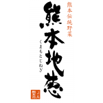 熊本地葱の写真