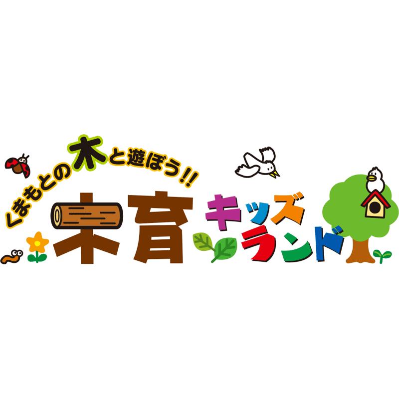 logo_mokuiku02