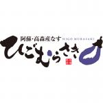 logo_nasu01