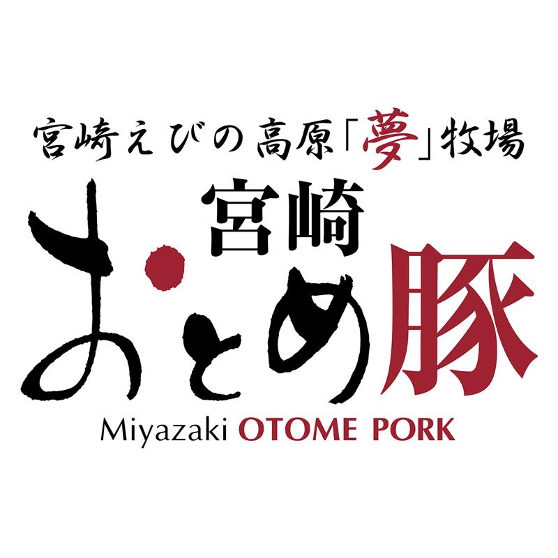 宮崎おとめ豚の写真
