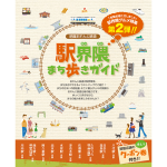 おれんじ鉄道 駅界隈まち歩きガイドの写真