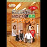 県産木材プレゼントの写真