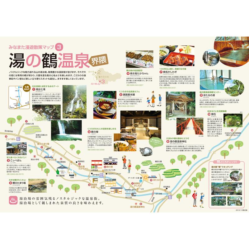 湯の鶴マップの写真