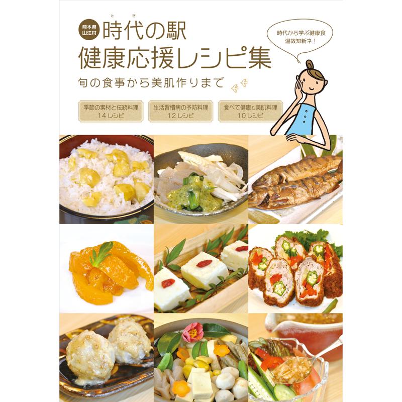 時代の駅 健康応援レシピの写真