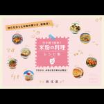 米粉料理レシピ(3部作)の写真