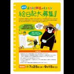 おれんじ鉄道絵日記募集の写真