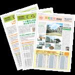 県営住宅情報誌