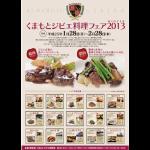 ジビエ料理フェアの写真