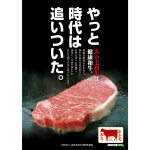 全日本あか毛和牛協会の写真