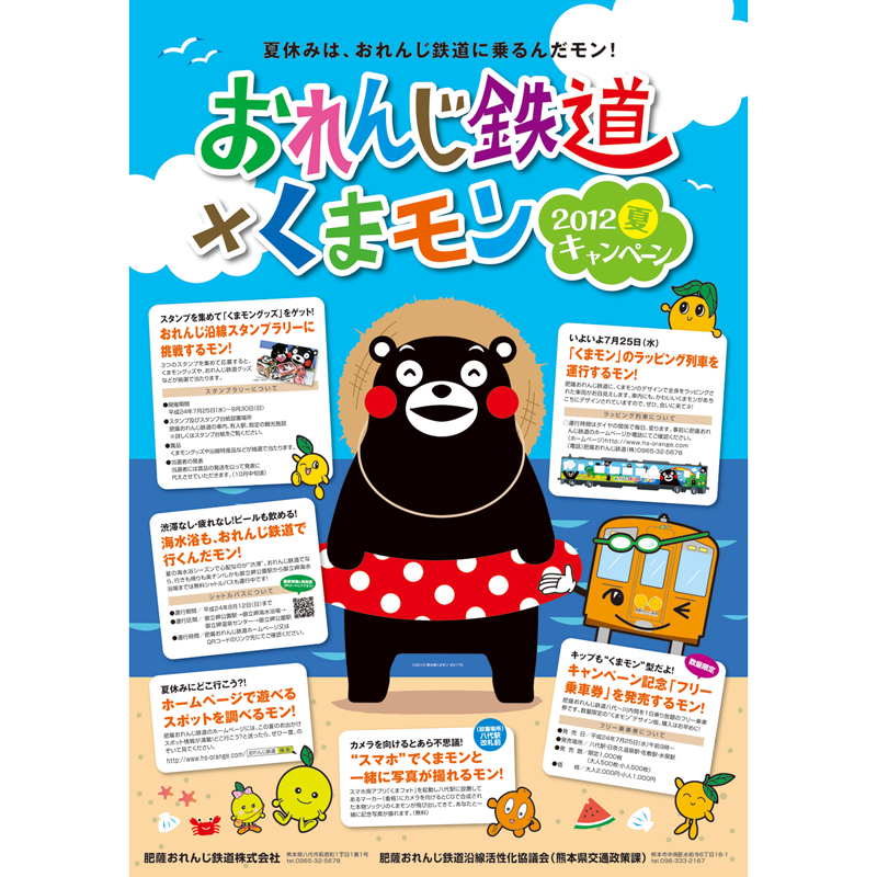 おれんじ鉄道夏キャンペーンの写真