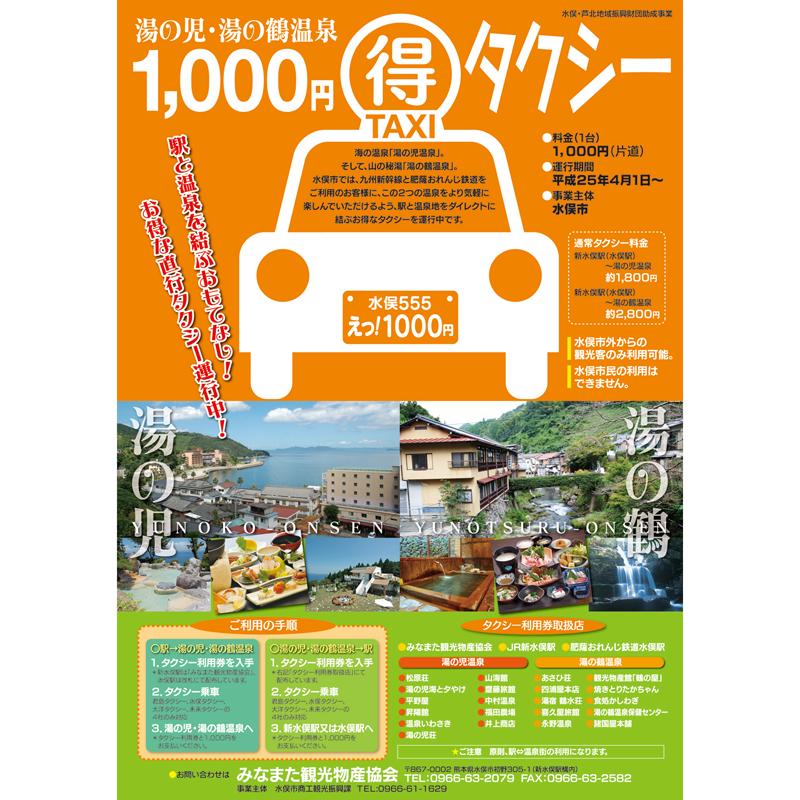 水俣1000円タクシーの写真